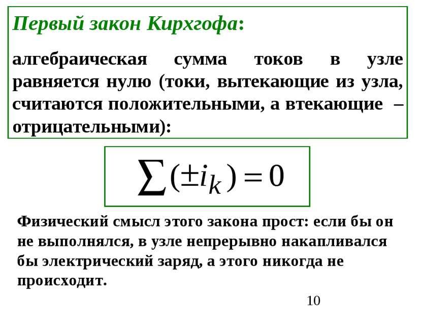 Первый закон Кирхгофа: алгебраическая сумма токов в узле равняется нулю (токи...