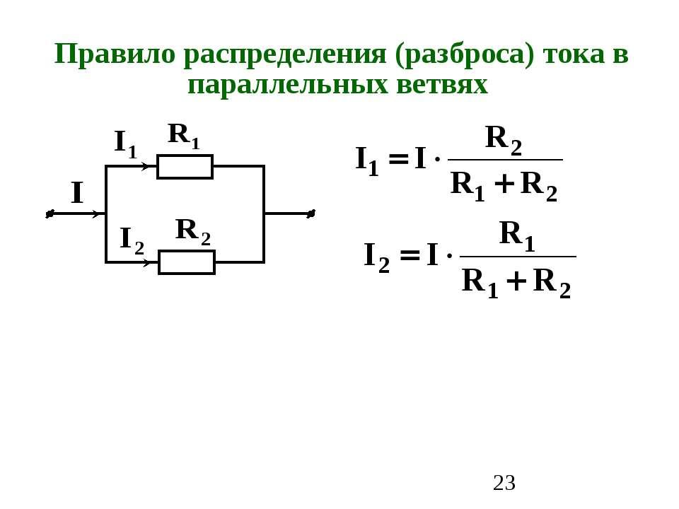 Правило распределения (разброса) тока в параллельных ветвях