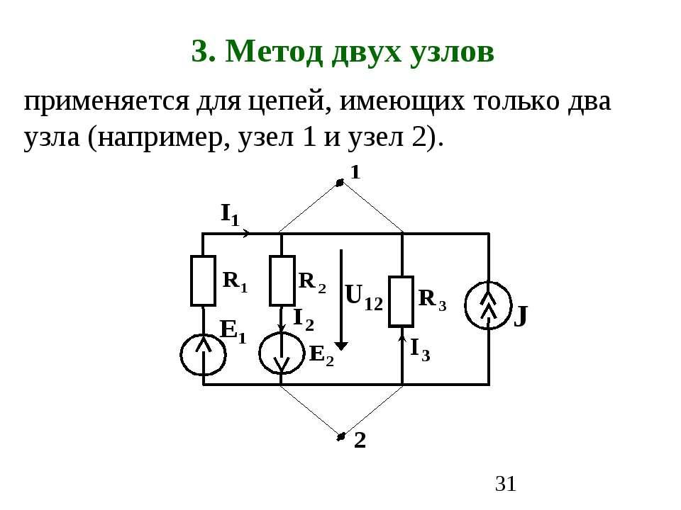 3. Метод двух узлов применяется для цепей, имеющих только два узла (например,...