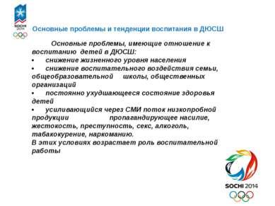 Основные проблемы и тенденции воспитания в ДЮСШ Основные проблемы, имеющие от...