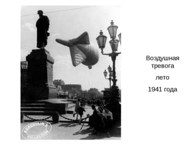 Воздушная тревога лето 1941 года