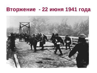 Вторжение - 22 июня 1941 года