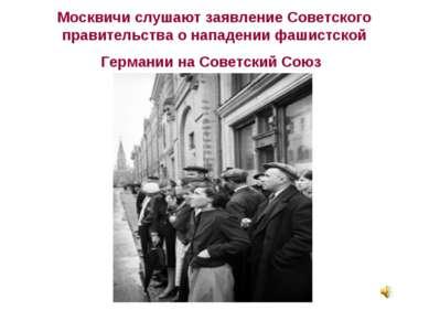 Москвичи слушают заявление Советского правительства о нападении фашистской Ге...