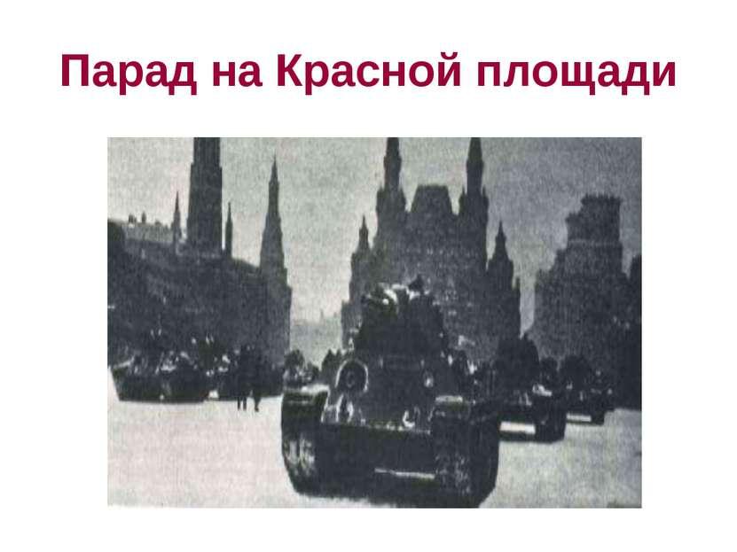 Парад на Красной площади