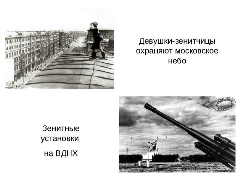 Девушки-зенитчицы охраняют московское небо Зенитные установки на ВДНХ