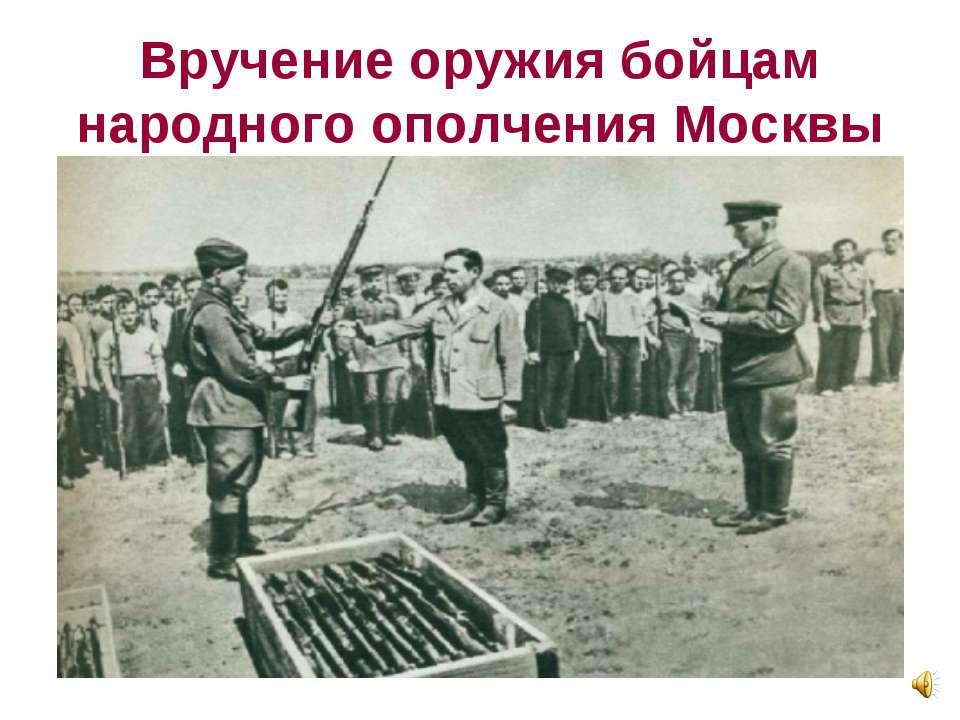 Вручение оружия бойцам народного ополчения Москвы