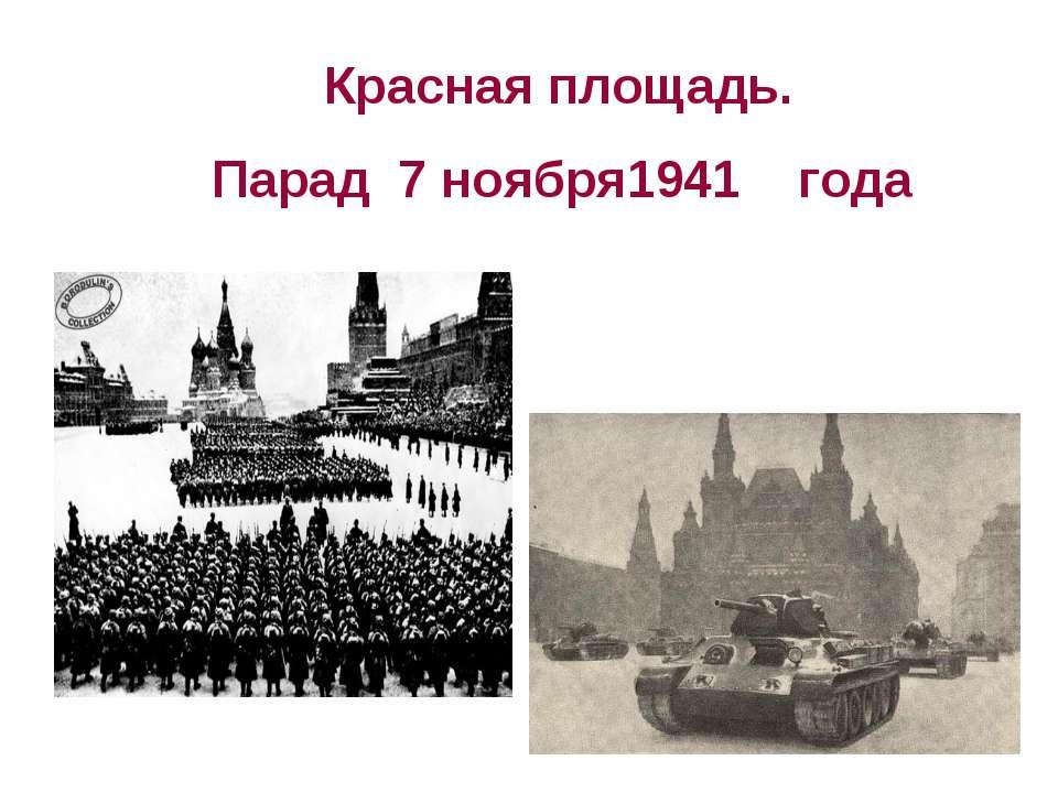 Красная площадь. Парад 7 ноября1941 года