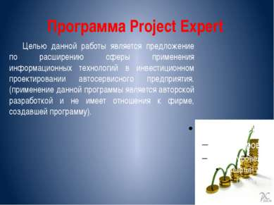 Программа Project Expert Целью данной работы является предложение по расширен...