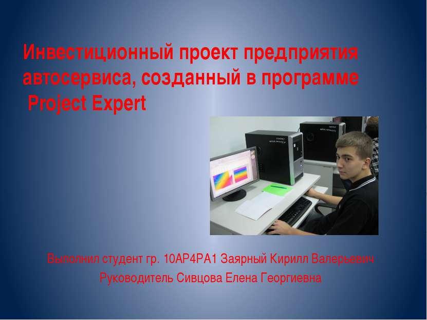 Инвестиционный проект предприятия автосервиса, созданный в программе Project ...