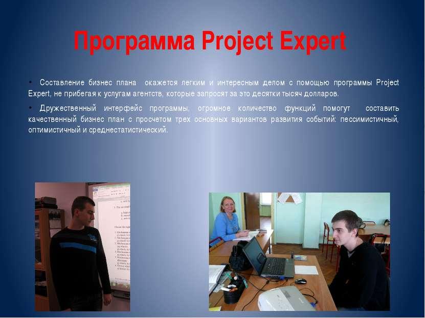 Программа Project Expert Составление бизнес плана окажется легким и интересны...