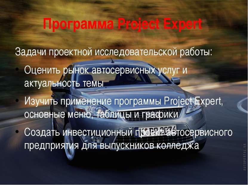 Программа Project Expert Задачи проектной исследовательской работы: Оценить р...