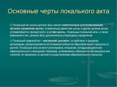 Основные черты локального акта 3) Локальный акт школы должен быть принят комп...