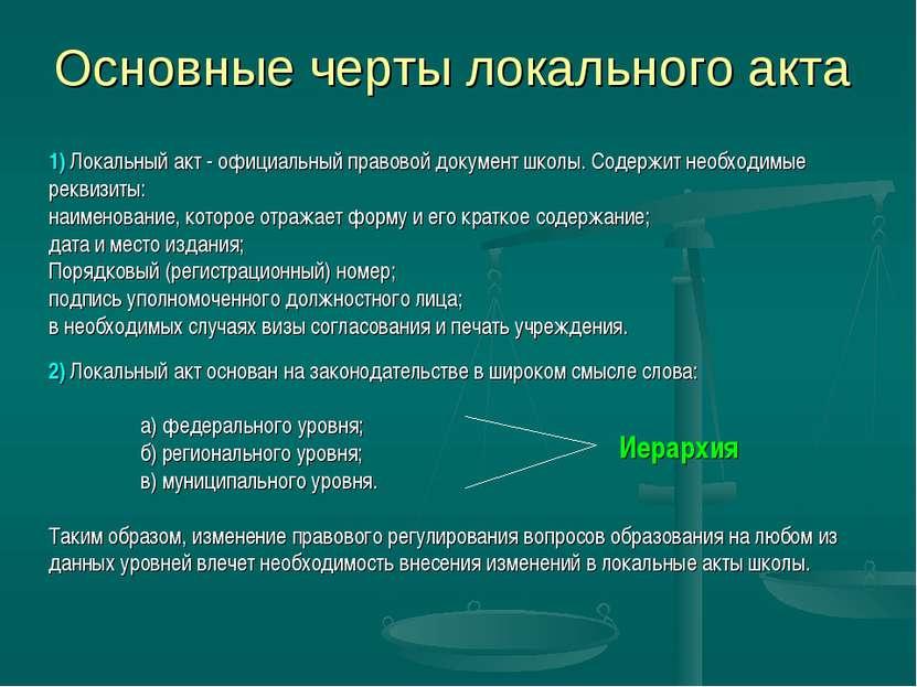 Основные черты локального акта 1) Локальный акт - официальный правовой докуме...
