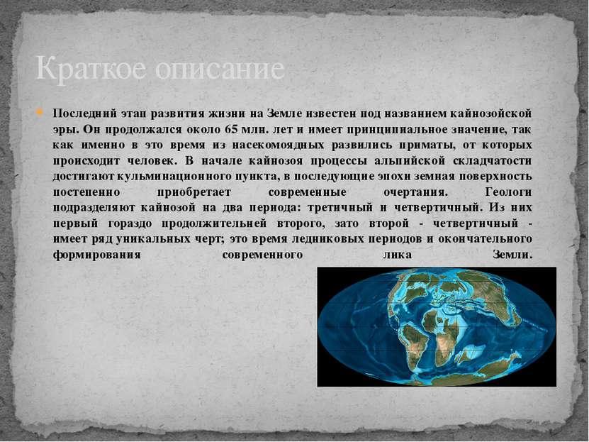 Последний этап развития жизни на Земле известен под названием кайнозойской эр...