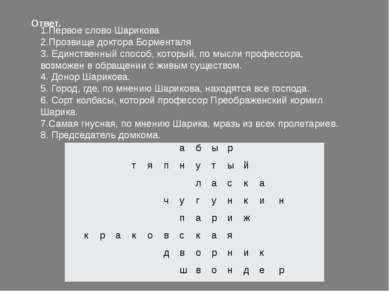 1.Первое слово Шарикова 2.Прозвище доктора Борменталя 3. Единственный способ,...