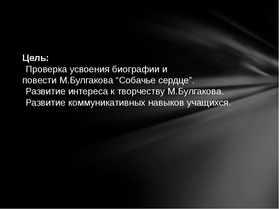 """Цель: Проверка усвоения биографии и повести М.Булгакова """"Собачье сердце"""". Раз..."""