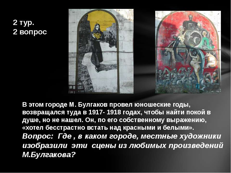 2 тур. 2 вопрос В этом городе М. Булгаков провел юношеские годы, возвращался ...