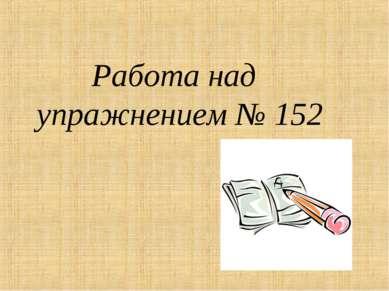 Работа над упражнением № 152