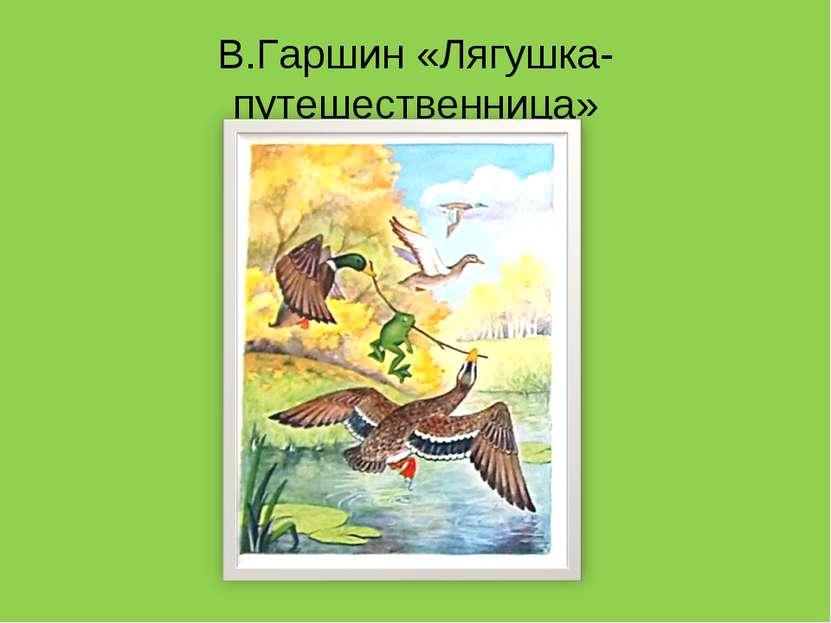В.Гаршин «Лягушка-путешественница»