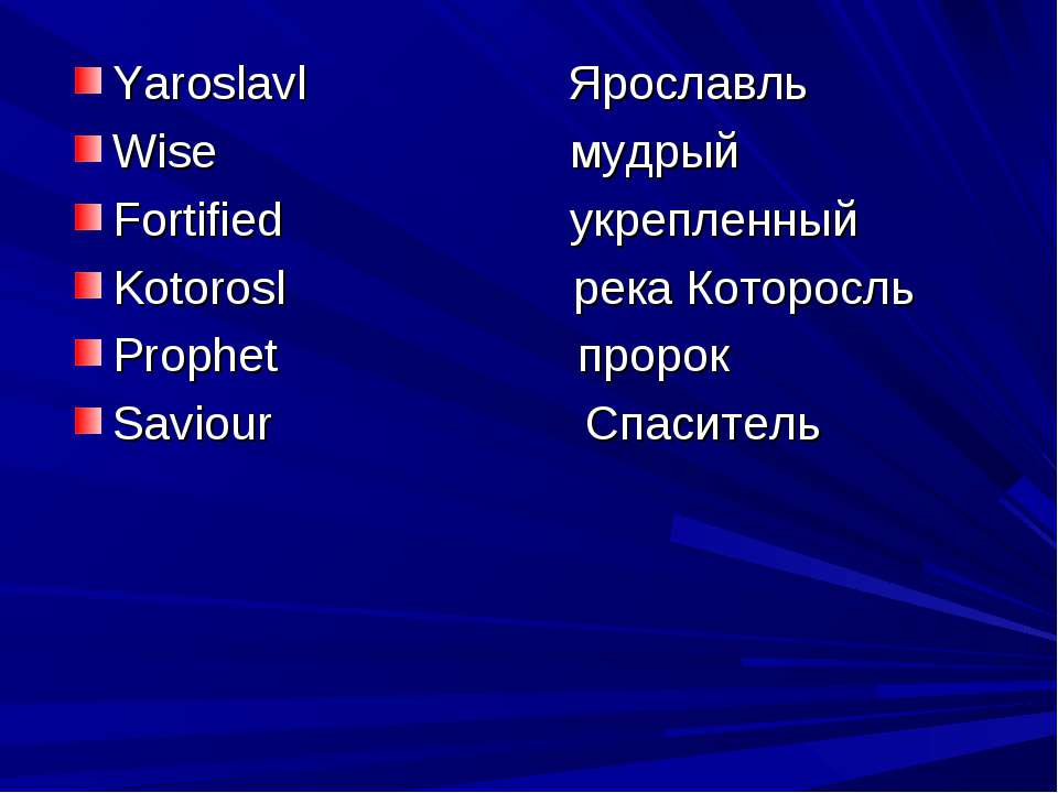 Yaroslavl Ярославль Wise мудрый Fortified укрепленный Kotorosl река Которосль...