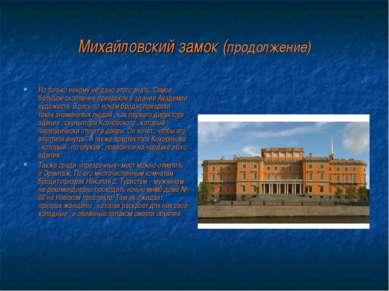 Михайловский замок (продолжение) Но только никому не дано этого знать. Самое ...