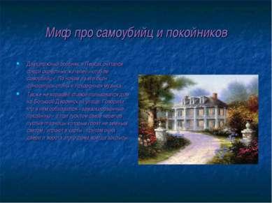 Миф про самоубийц и покойников Двухэтажный особняк в Песках считался среди ок...