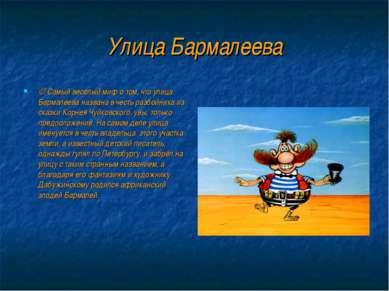 Улица Бармалеева Самый весёлый миф о том, что улица Бармалеева названа в чест...