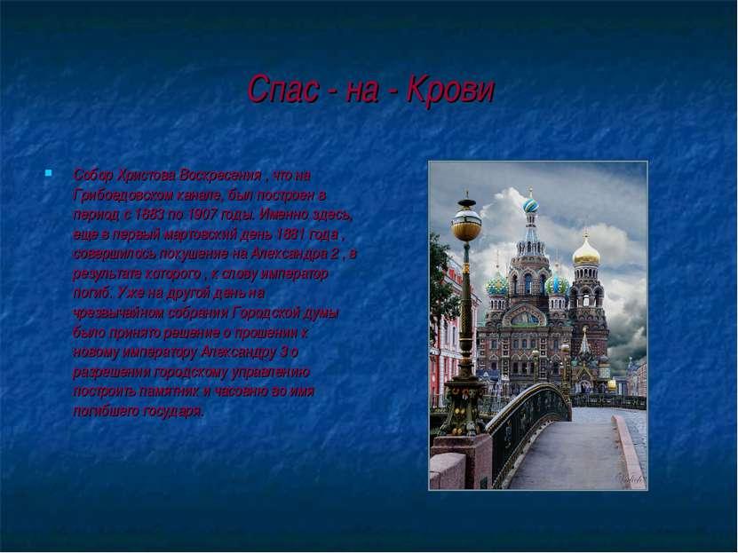 Спас - на - Крови Собор Христова Воскресения , что на Грибоедовском канале, б...