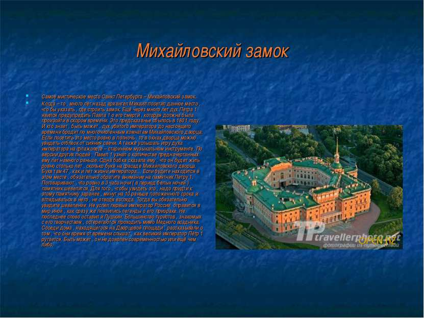 Михайловский замок Самое мистическое место Санкт Петербурга – Михайловский за...