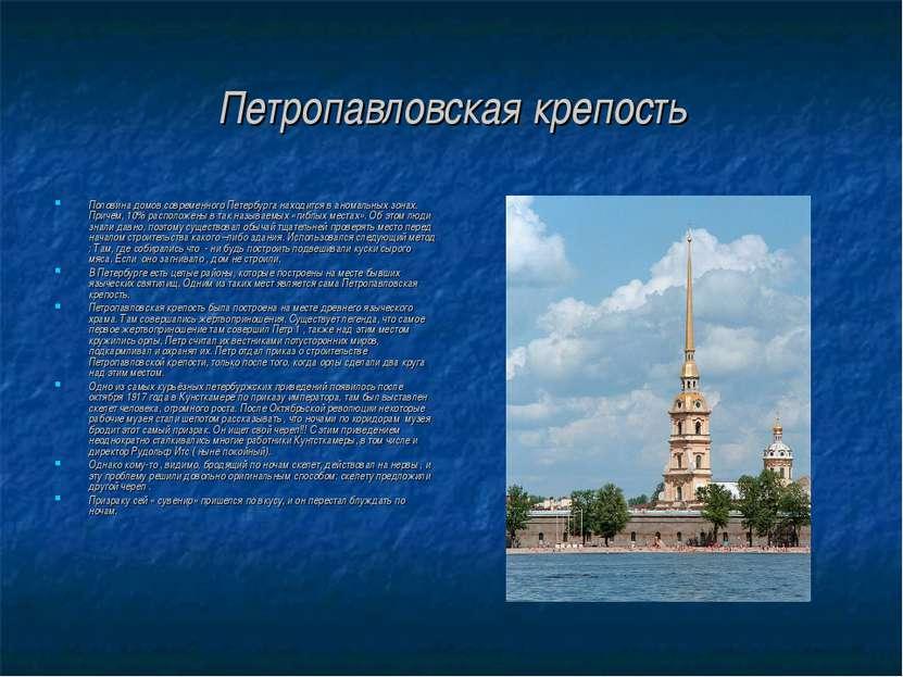Петропавловская крепость Половина домов современного Петербурга находится в а...