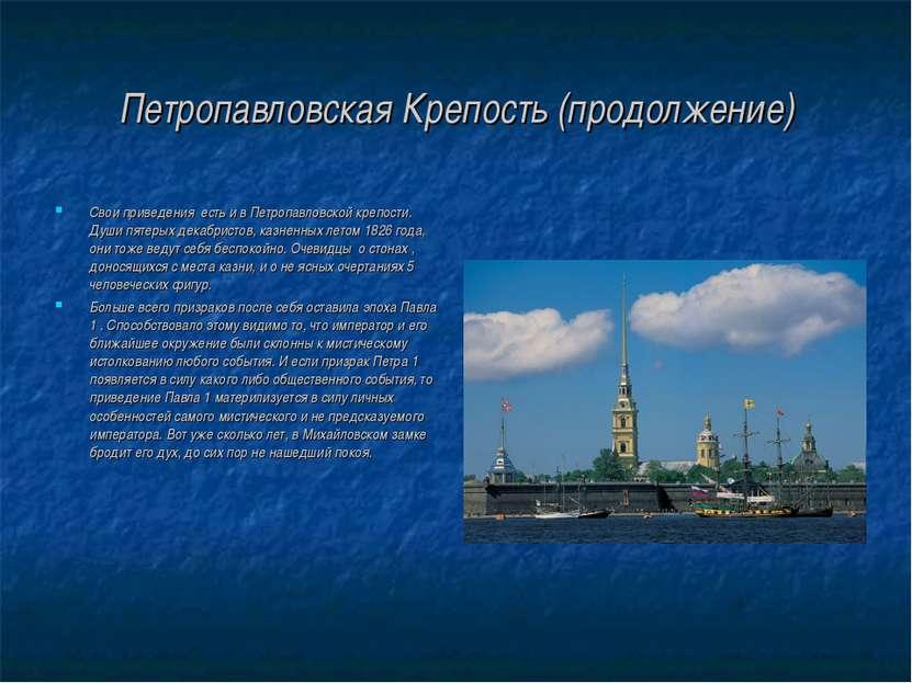 Петропавловская Крепость (продолжение) Свои приведения есть и в Петропавловск...