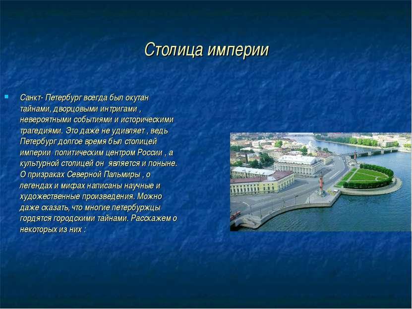 Столица империи Санкт- Петербург всегда был окутан тайнами, дворцовыми интриг...