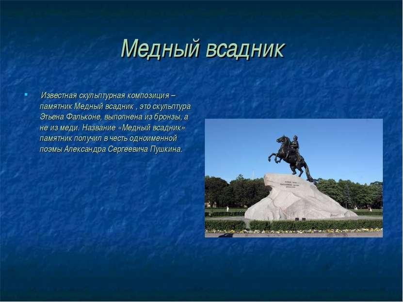 Медный всадник Известная скульптурная композиция – памятник Медный всадник , ...