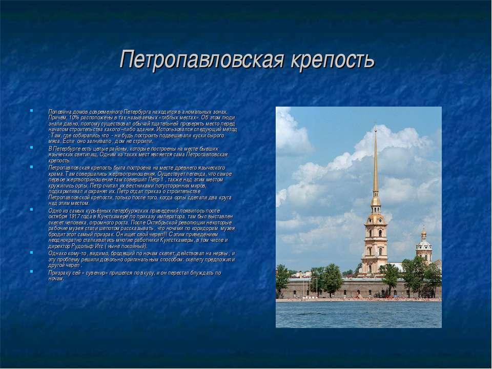 сообщение о петропавловской крепости для 2 класса можно заработать Хмели-сунели