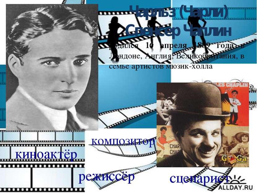 Чарльз (Чарли) Спенсер Чаплин киноактёр сценарист композитор режиссёр родился...