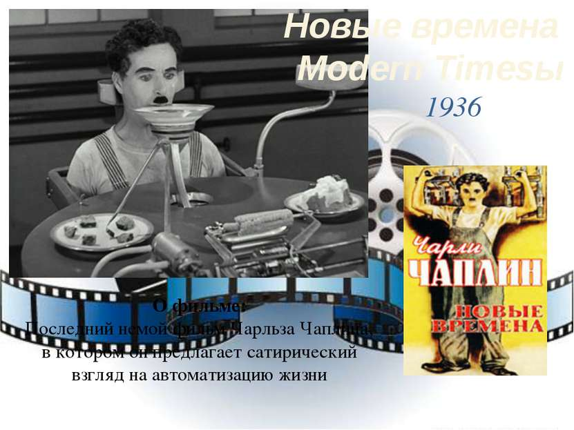 Новые времена Modern Timesы 1936 О фильме: Последний немой фильм Чарльза Чапл...