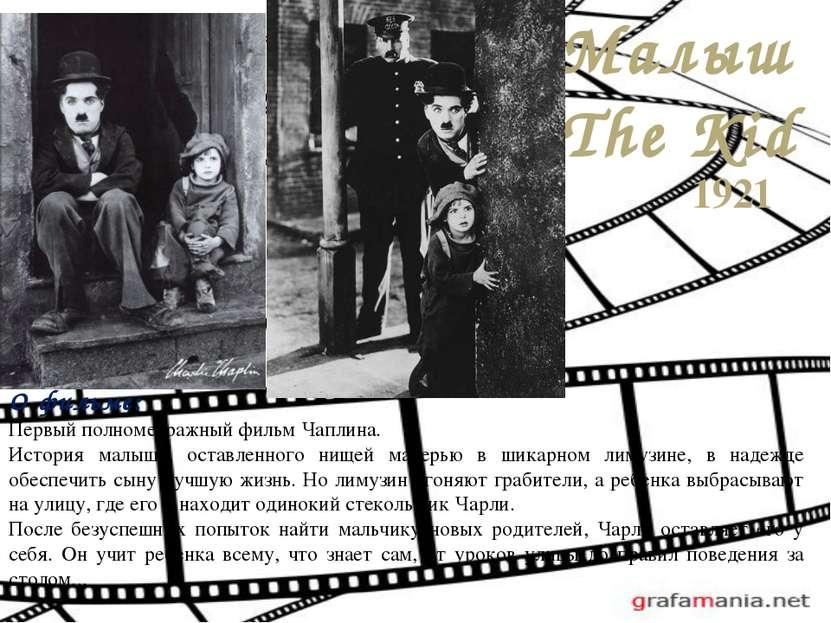 Малыш The Kid 1921 О фильме: Первый полнометражный фильм Чаплина. История м...
