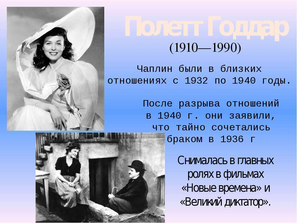 (1910—1990) Полетт Годдар Чаплин были в близких отношениях с 1932 по 1940 год...