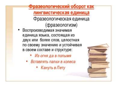 Фразеологический оборот как лингвистическая единица Фразеологическая единица ...