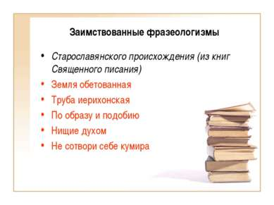 Заимствованные фразеологизмы Старославянского происхождения (из книг Священно...