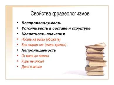 Свойства фразеологизмов Воспроизводимость Устойчивость в составе и структуре ...