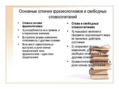 Основные отличия фразеологизмов и свободных словосочетаний Слова в составе фр...