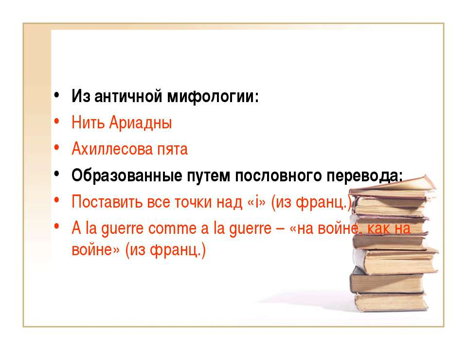 Из античной мифологии: Нить Ариадны Ахиллесова пята Образованные путем послов...