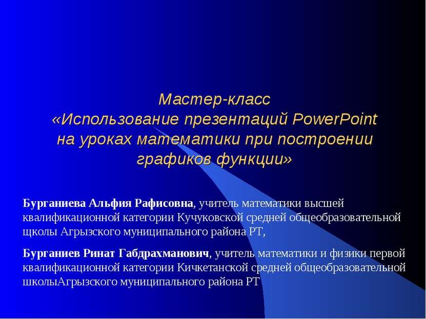 Мастер-класс «Использование презентаций PowerPoint на уроках математики при п...