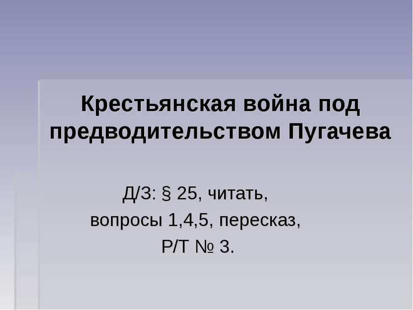 Крестьянская война под предводительством Пугачева Д/З: § 25, читать, вопросы ...