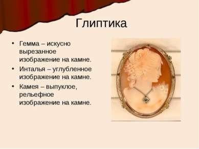 Глиптика Гемма – искусно вырезанное изображение на камне. Инталья – углубленн...