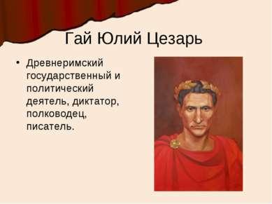Гай Юлий Цезарь Древнеримский государственный и политический деятель, диктато...