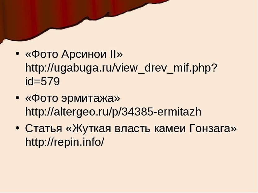 «Фото Арсинои II» http://ugabuga.ru/view_drev_mif.php?id=579 «Фото эрмитажа» ...