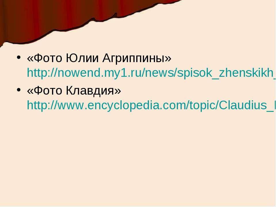 «Фото Юлии Агриппины» http://nowend.my1.ru/news/spisok_zhenskikh_russkikh_ime...