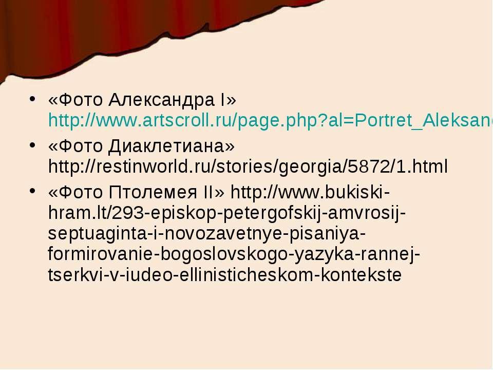 «Фото Александра I» http://www.artscroll.ru/page.php?al=Portret_Aleksandra_I_...
